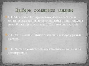 1) С.64, задание 3. В притче говорилось о светлом и темном волках как олицетв
