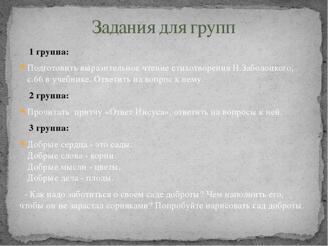 1 группа: Подготовить выразительное чтение стихотворения Н.Заболоцкого, с.66...