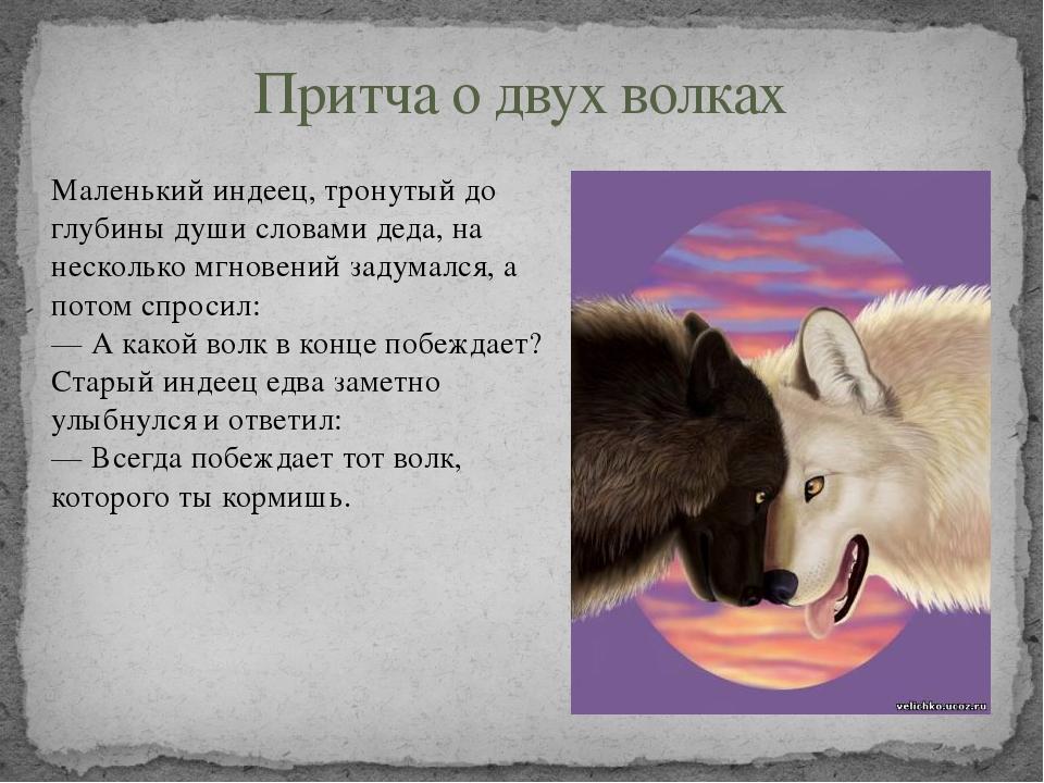 Притча о двух волках Маленький индеец, тронутый до глубины души словами деда,...