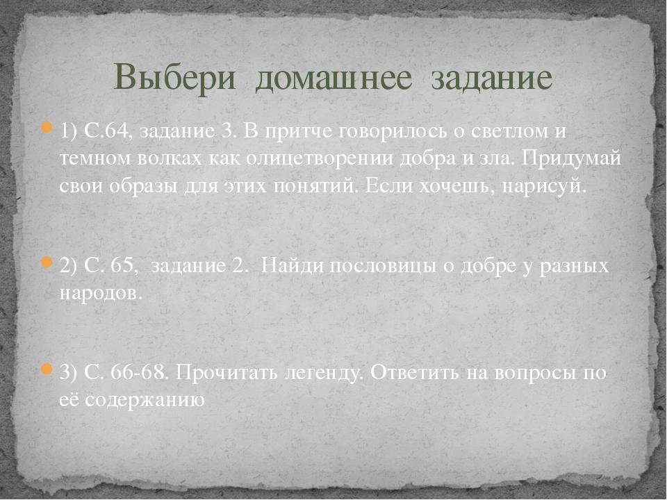 1) С.64, задание 3. В притче говорилось о светлом и темном волках как олицетв...