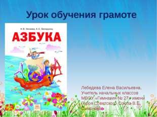 Урок обучения грамоте Лебедева Елена Васильевна, Учитель начальных классов МБ