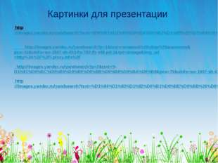 Картинки для презентации http://images.yandex.ru/yandsearch?text=%D0%B1%D1%83