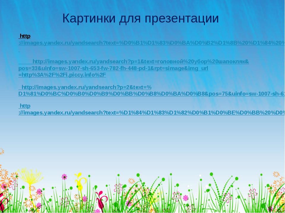 Картинки для презентации http://images.yandex.ru/yandsearch?text=%D0%B1%D1%83...