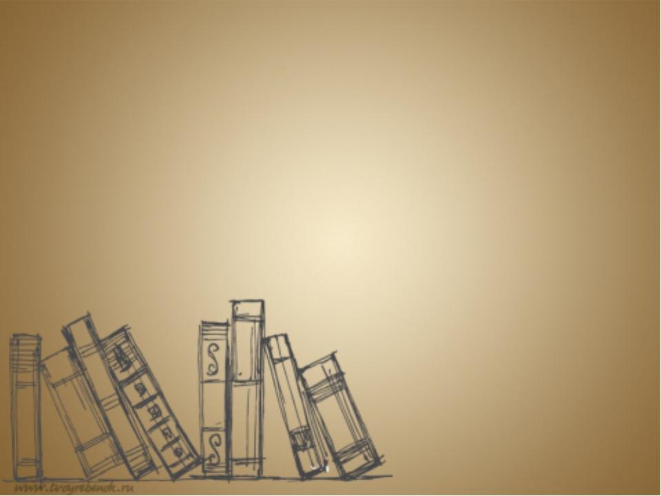 Дизайн для презентаций powerpoint по литературе