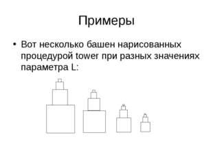 Примеры Вот несколько башен нарисованных процедурой tower при разных значения