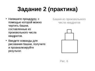 Задание 2 (практика) Напишите процедуру, с помощью которой можно чертить башн