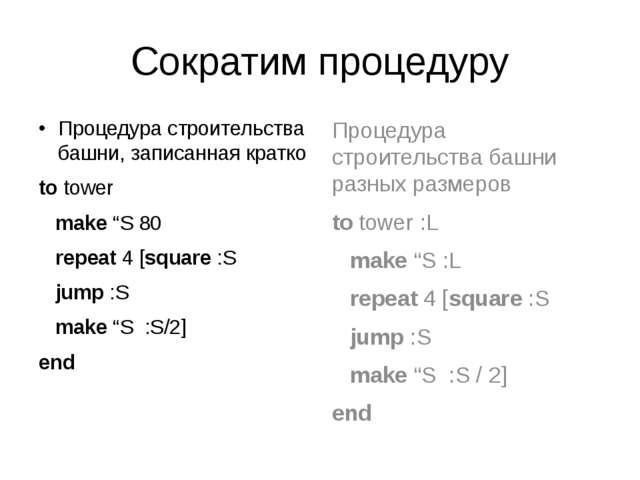 Сократим процедуру Процедура строительства башни, записанная кратко to tower...