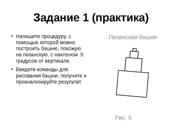 Задание 1 (практика) Напишите процедуру, с помощью которой можно построить ба...