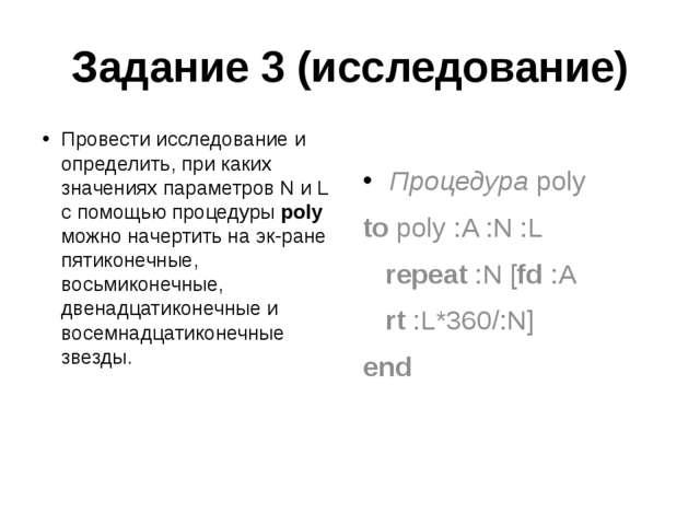Задание 3 (исследование) Провести исследование и определить, при каких значен...