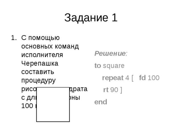 Задание 1 С помощью основных команд исполнителя Черепашка составить процедуру...