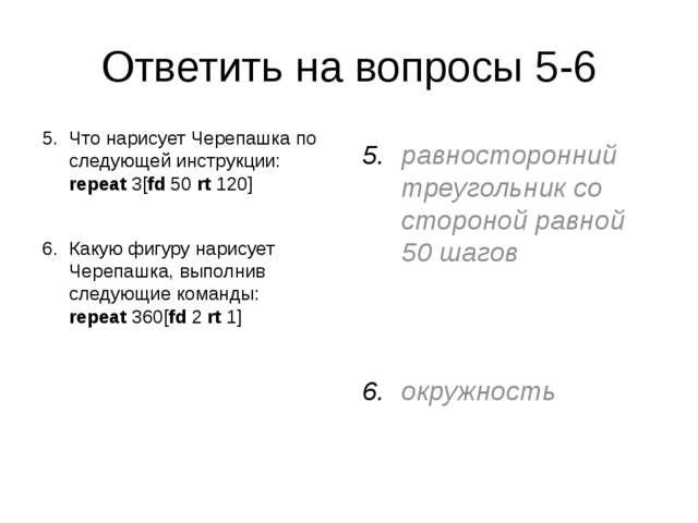 Ответить на вопросы 5-6 Что нарисует Черепашка по следующей инструкции: repea...