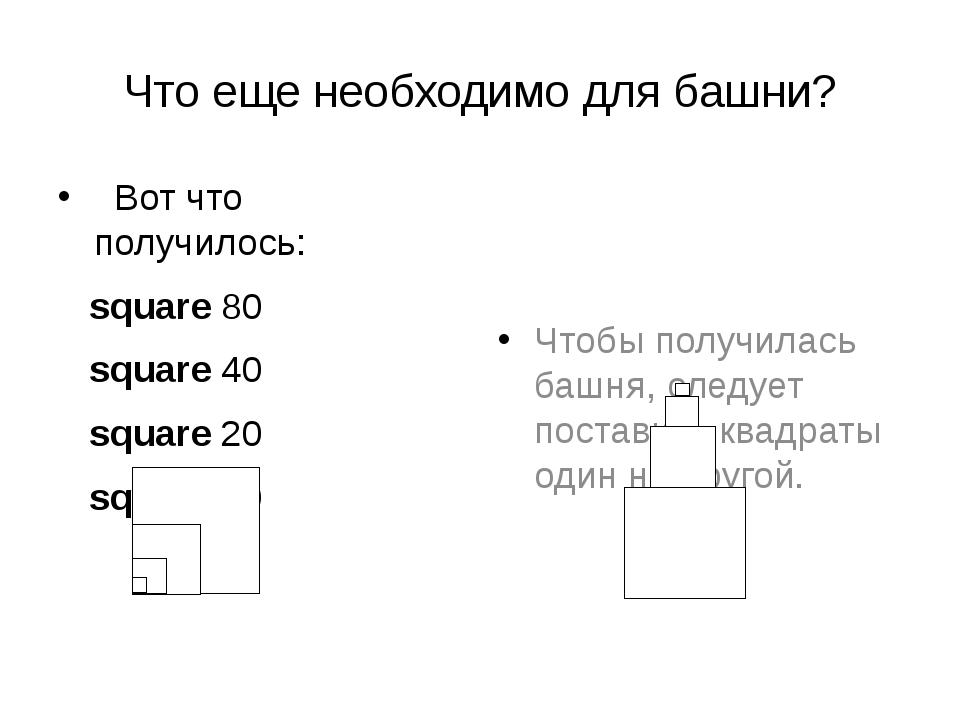 Что еще необходимо для башни? Вот что получилось: square 80 square 40 square...