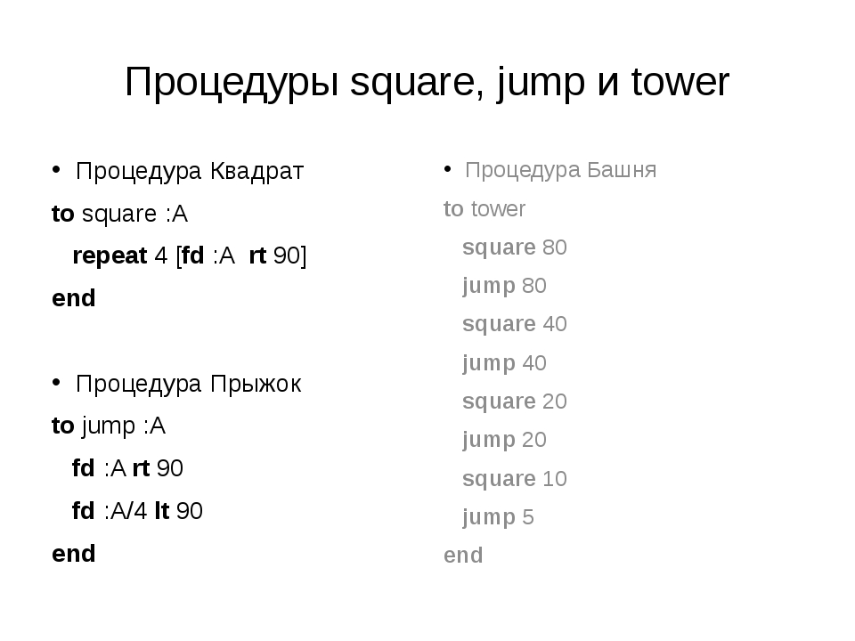 Процедуры square, jump и tower Процедура Квадрат to square :A repeat 4 [fd :A...