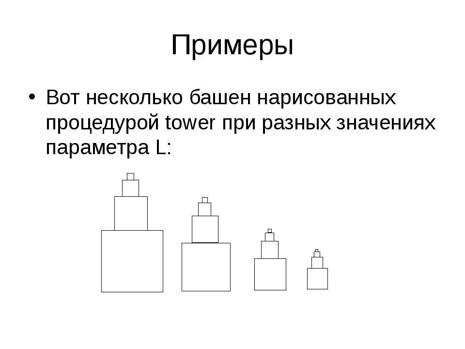 Примеры Вот несколько башен нарисованных процедурой tower при разных значения...