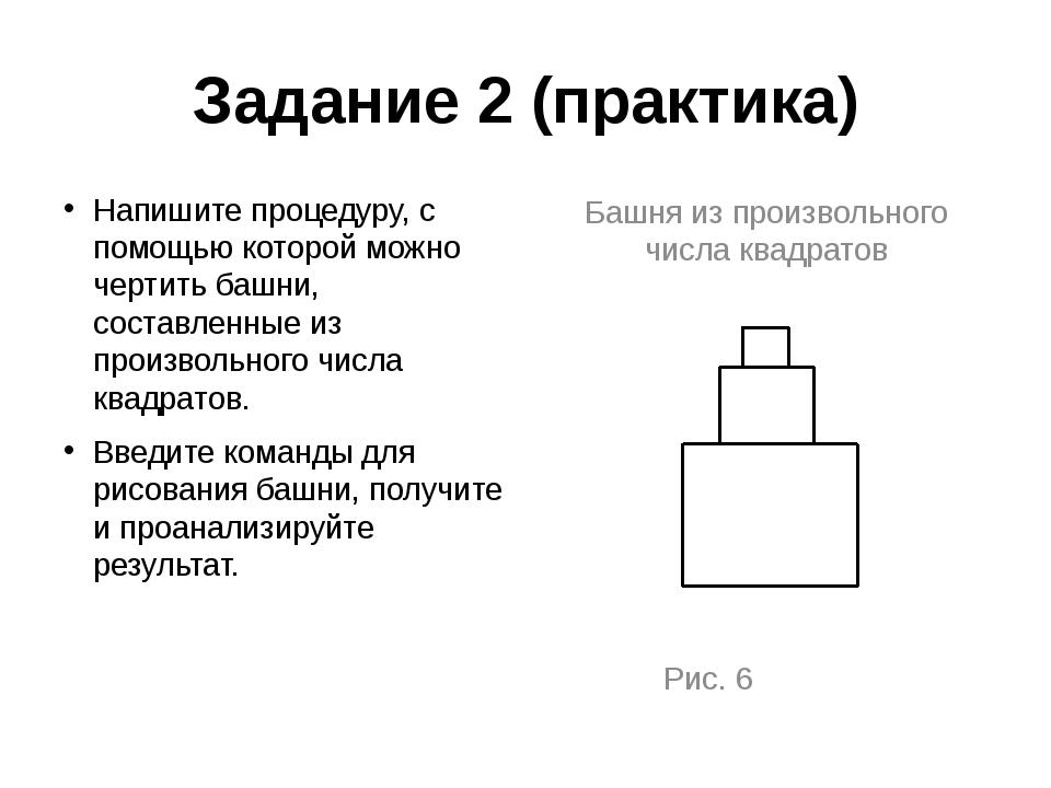 Задание 2 (практика) Напишите процедуру, с помощью которой можно чертить башн...