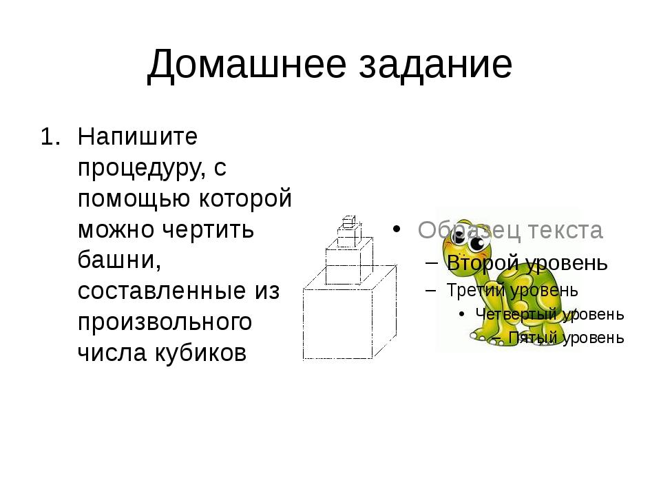 Домашнее задание Напишите процедуру, с помощью которой можно чертить башни, с...