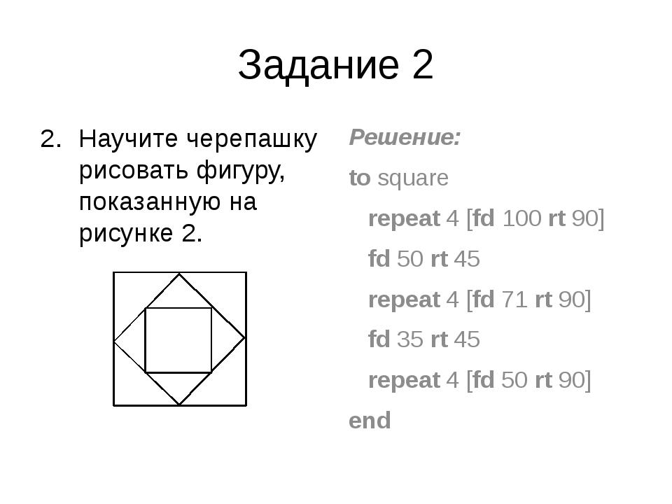 Задание 2 Научите черепашку рисовать фигуру, показанную на рисунке 2. Решение...