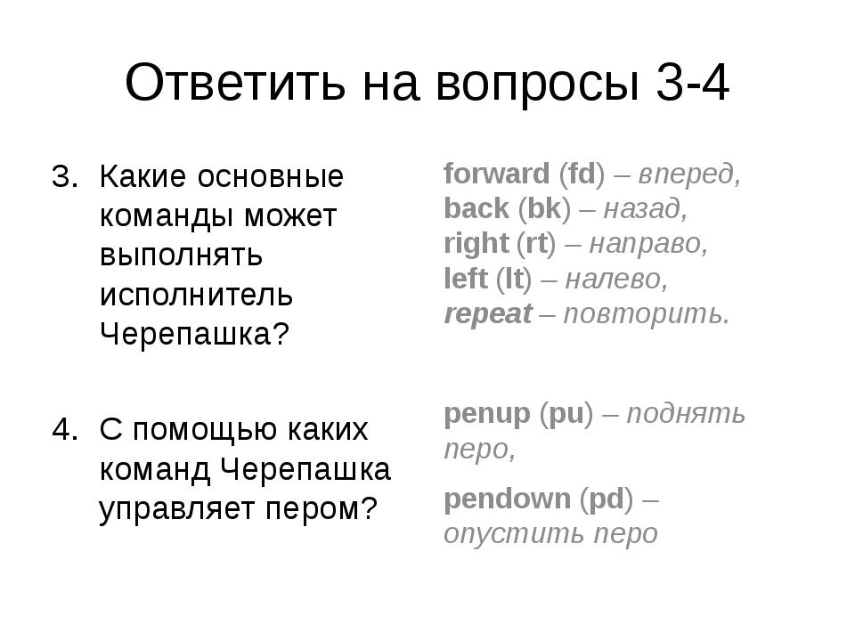 Ответить на вопросы 3-4 Какие основные команды может выполнять исполнитель Че...