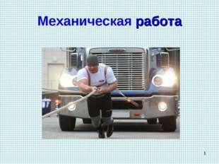 Механическая работа *