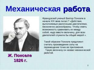 * Механическая работа Ж. Понселе 1826 г. Французский ученый Виктор Понселе в