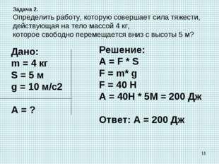 * Задача 2. Определить работу, которую совершает сила тяжести, действующая на