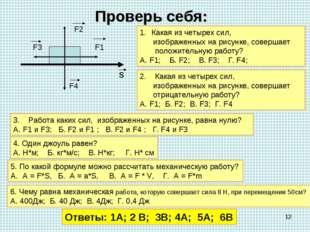 * Проверь себя: S F1 F2 F3 F4 Какая из четырех сил, изображенных на рисунке,