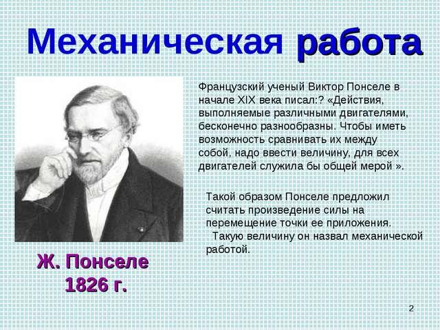 * Механическая работа Ж. Понселе 1826 г. Французский ученый Виктор Понселе в...
