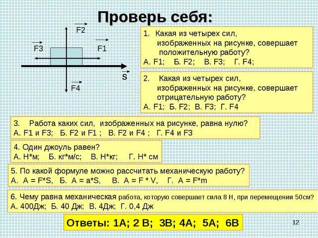 * Проверь себя: S F1 F2 F3 F4 Какая из четырех сил, изображенных на рисунке,...