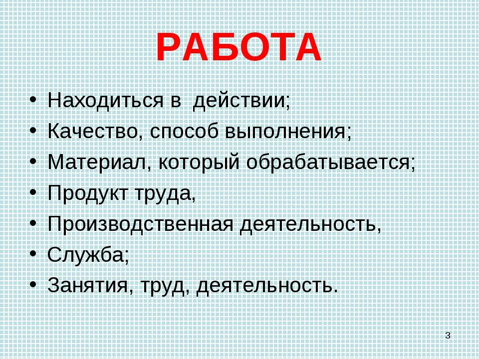 РАБОТА Находиться в действии; Качество, способ выполнения; Материал, который...