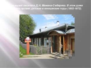 Дом-музей писателя Д.Н. Мамина-Сибиряка. В этом доме писатель провел детские