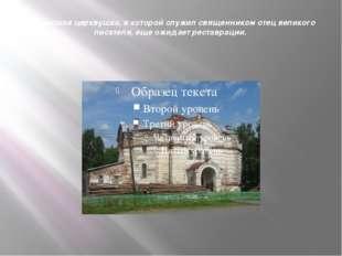 Висимская церквушка, в которой служил священником отец великого писателя, еще