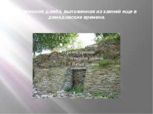 Старинная дамба, выложенная из камней еще в демидовские времена.