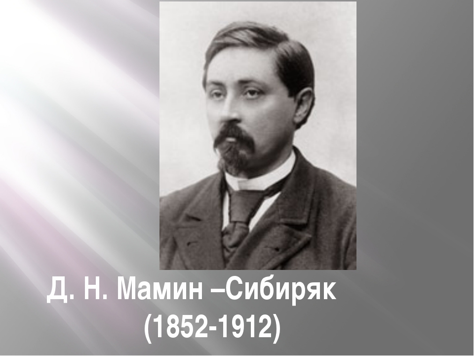 Д. Н. Мамин –Сибиряк (1852-1912)