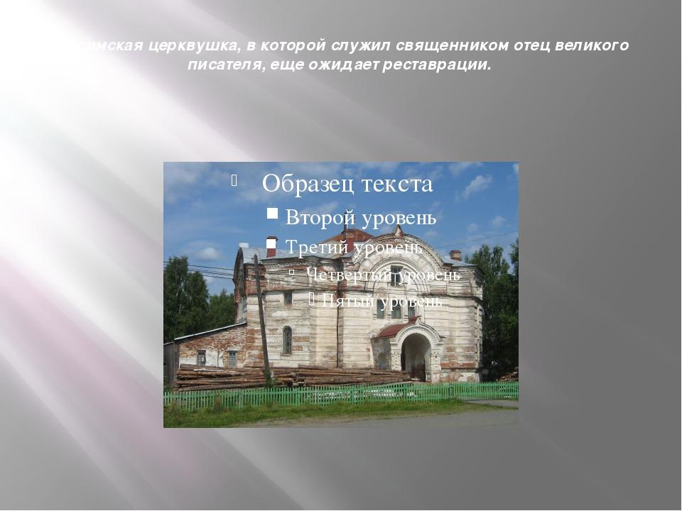 Висимская церквушка, в которой служил священником отец великого писателя, еще...