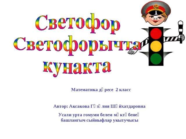 Математика дәресе 2 класс Автор: Аксакова Гүзәлия Шәйхатдаровна Усали урта го...