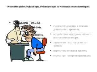 Основные вредные факторы, действующие на человека за компьютером: сидячее пол