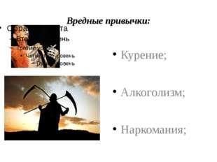 Вредные привычки: Курение; Алкоголизм; Наркомания;