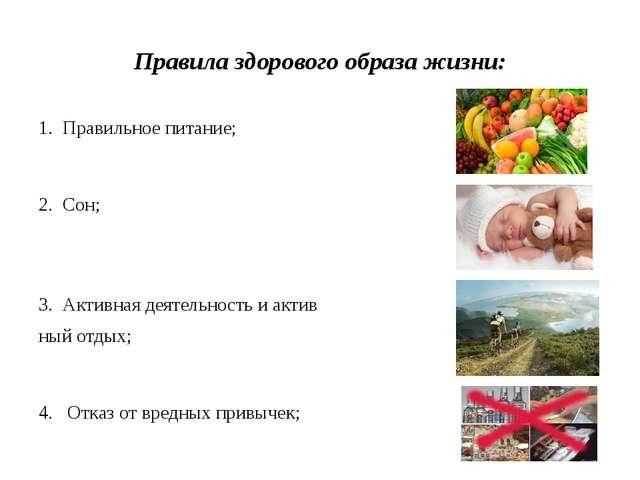 Правила здорового образа жизни: Правильное питание; Сон; Активная деятельност...