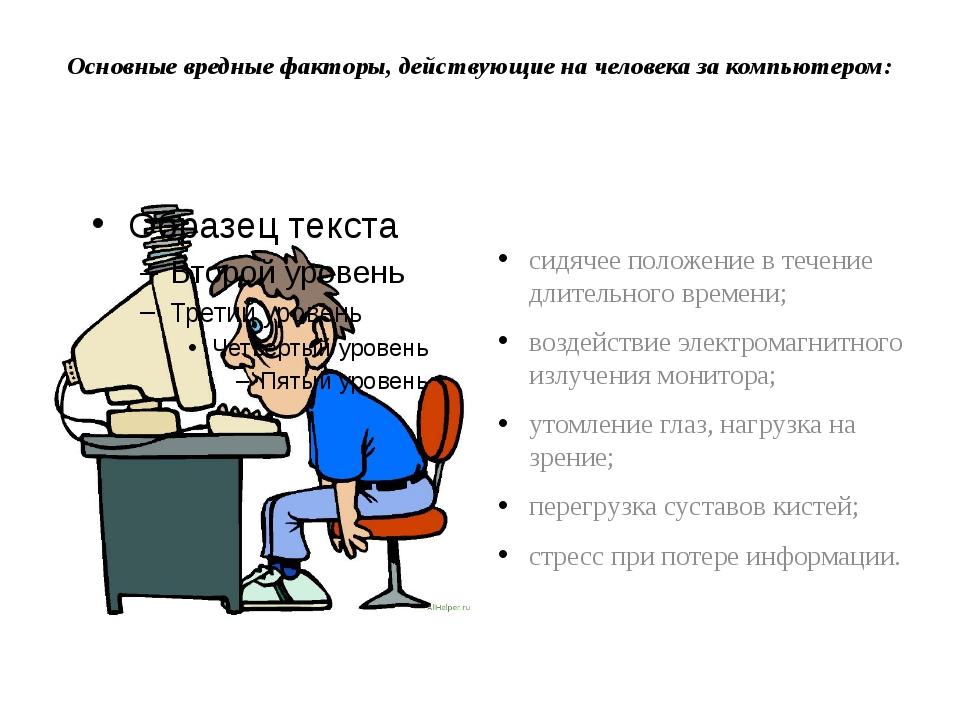 Основные вредные факторы, действующие на человека за компьютером: сидячее пол...