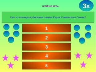 6 10 18 27 39 39 Кто из пионеров удостоен звания Героя Советского Союза? В.Ко
