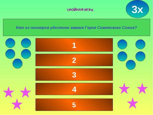 6 10 18 27 39 39 Кто из пионеров удостоен звания Героя Советского Союза? В.Ко...