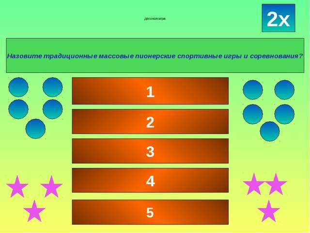 7 28 41 20 28 41 Назовите традиционные массовые пионерские спортивные игры и...