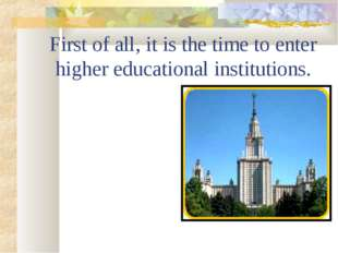 First of all, it is the time to enter higher educational institutions.
