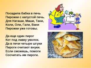 Посадила бабка в печь Пирожки с капустой печь. Для Наташи, Маши, Тани, Коли,