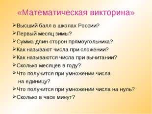 «Математическая викторина» Высший балл в школах России? Первый месяц зимы? Су