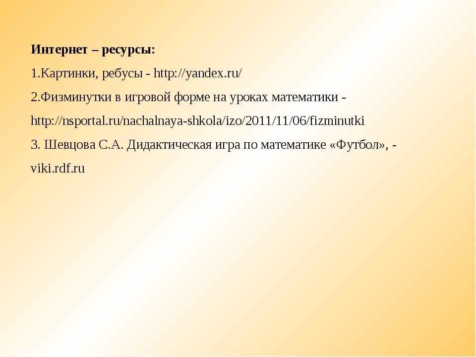 Интернет – ресурсы: Картинки, ребусы - http://yandex.ru/ Физминутки в игровой...