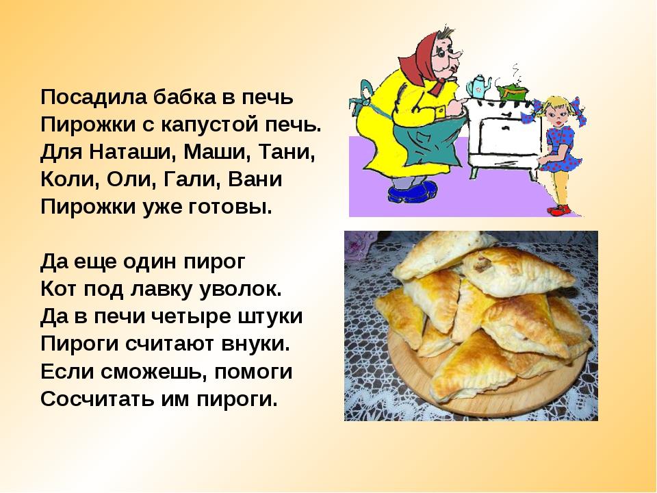 Посадила бабка в печь Пирожки с капустой печь. Для Наташи, Маши, Тани, Коли,...