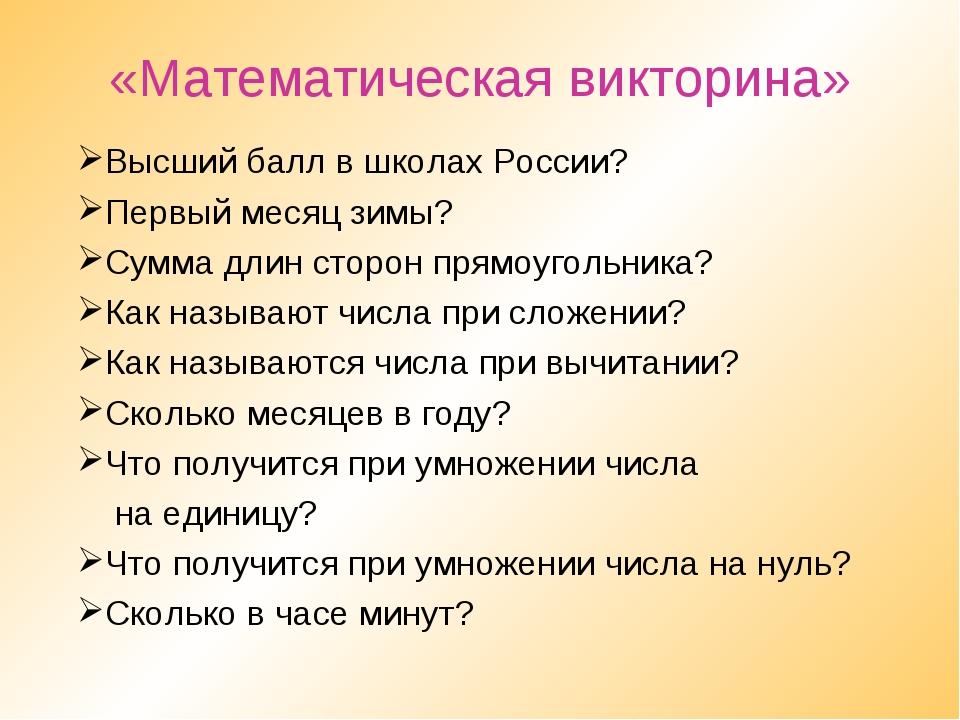 «Математическая викторина» Высший балл в школах России? Первый месяц зимы? Су...