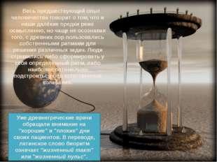 Весь предшествующий опыт человечества говорит о том, что и наши далёкие пред