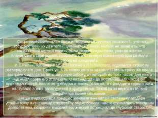 Сохранились описания быта и творчества крупных писателей, учёных, государств